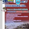 วิศวกร 3-4 (วิศวกรรมไฟฟ้า ไฟฟ้ากำลัง) บริษัทการท่าอากาศยานไทย ทอท AOT