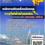 พนักงานขับเครื่องจักรกล (PDF)
