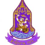 แนวข้อสอบสำนักงานคณะกรรมการพิเศษเพื่อประสานงานโครงการอันเนื่องมาจากพระราชดำริ (กปร)