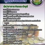 หนังสือสอบ นักวิชาการเงินและบัญชี ศูนย์วิจัยพืชไร่จังหวัด