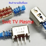สวิทช์ทีวีพาสม่า พานา switch tv pasma pana