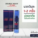 Double Maxx Active Serum 2 ขวด