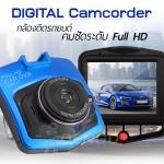 กล้องติดรถยนต์ T300i สีน้ำเงิน