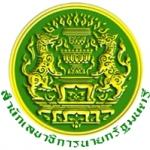 แนวข้อสอบสำนักเลขาธิการนายกรัฐมนตรี