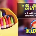 สีเทียนอุปกรณ์ที่ขาดไม่ได้กับการเสริมทักษะการเรียนรู้ในเด็ก