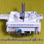 ลานซักเครื่องซักผ้าซัมซุง samsung แท้