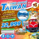 ZT TPE41 ทัวร์ ไต้หวัน เก๋ไก๋ยูเรก้า T-DED TAIWAN สุดยอด 4 วัน 3 คืน บิน TG