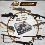 4d Model Gun Series 2 / โมเดลอาวุธปืนทหารคละแบบ