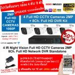 ชุด กล้อง SMART PLUS+ CCTV &#x1F3A5 กกล้องชัด 2MP (กล้องวงจรปิดแบบมีสาย)