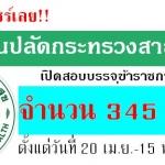 กระทรวงสาธารณสุข เปิดสอบบรรจุข้าราชการ 345 อัตรา( ทั่วประเทศ )รับสมัคร 20 เม.ย. - 15 พ.ค. 60