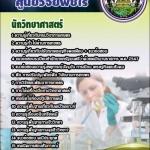 หนังสือสอบ นักวิทยาศาสตร์ ศูนย์วิจัยพืชไร่จังหวัด