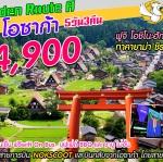 IJ TR85 ทัวร์ ญี่ปุ่น SUPER Golden Route A โตเกียว โอซาก้า 5 วัน 3 คืน บิน TR