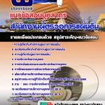 ++[ไฟล์ PDF ]++แนวข้อสอบบุคลากร สำนักงานผู้ตรวจการแผ่นดิน [พร้อมเฉลย]