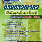 ++[ไฟล์ PDF ]++แนวข้อสอบ เจ้าพนักงานเครื่องคอมพิวเตอร์ กรมสรรพากร [พร้อมเฉลย]