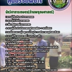 หนังสือสอบ นักวิชาการเกษตร(ด้านพฤกษศาสตร์) ศูนย์วิจัยพืชไร่จังหวัด