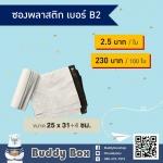 แพค 100 ใบ ซองไปรษณีย์พลาสติก เบอร์ B2 (กว้าง 25 ยาว 31+4 เซน)