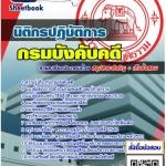 นิติกรปฏิบัติการ (PDF)