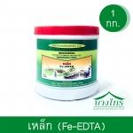 ธาตุเหล็ก (Fe-EDTA) 1 กก.