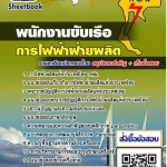 พนักงานขับเรือ (PDF)