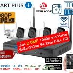 กล้องวงจรปิด Wireless IP Camera 4 กล้อง 2.0MP #1080p + NVR kit ไร้สาย ไม่ต้องเดินสายแลน ติดตั้งได้เอง