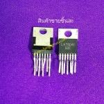 IC LA78041 เกรด A