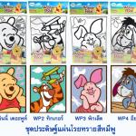 ชุดประดิษฐ์โรยทรายสีหมีพู (Winnie the Pooh Sand Art)