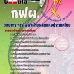 หนังสือสอบ วิทยากร การไฟฟ้าฝ่ายผลิตแห่งประเทศไทย (กฟผ)
