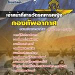 [แนวข้อสอบ]เจ้าหน้าที่สารวัตรทหารหญิง กองทัพอากาศ[พร้อมเฉลย] (PDF)
