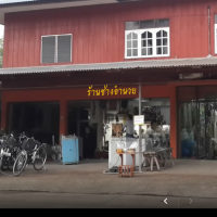 ร้านร้านช่างอำนวย