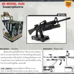 4D Model Gun: โมเดลอาวุธปืนทหาร