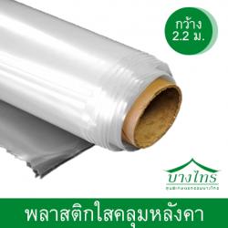 พลาสติกใส HDPE คลุมโรงเรือน ป้องกัน UVและแกมม่า ( กว้าง 2.2 เมตร )