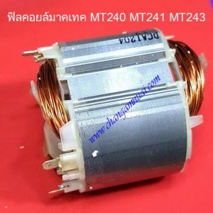 ฟิลคอยล์แท่นตัดมาคเทค MT240 MT241 MT243