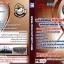 ชุดติวจัดเต็ม ตำรวจสัญญาบัตร บุคคลภายนอก สว.ประมวลผล หนังสือ+MP3+VCD thumbnail 1