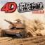 4D Model Tank: โมเดลรถถีงประจัญบาน ชุด 2