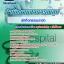 แนวข้อสอบนักกิจกรรมบำบัด กระทรวงสาธารณสุข โรงพยาบาล (สสจ) NEW thumbnail 1