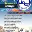 แนวข้อสอบนักบัญชี การท่องเที่ยวแห่งประเทศไทย ททท. NEW thumbnail 1