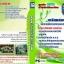 ชุดติว จัดเต็ม เตรียมสอบ ธกส. ธนาคารเพื่อการเกษตรและสหกรณ์การเกษตร หนังสือ+MP3+VCD thumbnail 1