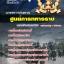 แนวข้อสอบนายทหารประทวน (อัตรา สิบเอก) ศูนย์การทหารราบ NEW thumbnail 1