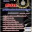 ศูนย์ปฏิบัติการตำรวจชายแดนภาคใต้(ศตช.) PDF thumbnail 1