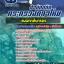 แนวข้อสอบประจำแผนกกลั่นกรอง กองการกลั่นปิโตรเลียม สำนักงานปลัดกระทรวงกลาโหม NEW thumbnail 1