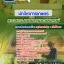 แนวข้อสอบนักวิชาการเกษตร กระทรวงเกษตรและสหกรณ์ NEW thumbnail 1