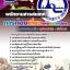 แนวข้อสอบพนักงานสารสนเทศ การท่องเที่ยวแห่งประเทศไทย ททท. NEW thumbnail 1