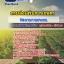 แนวข้อสอบวิศวกรการเกษตร กรมส่งเสริมการเกษตร NEW thumbnail 1