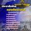 แนวข้อสอบนายทหารประชาสัมพันธ์ กองทัพอากาศ NEW thumbnail 1