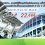 SSH SHZHCAN1 ทัวร์ กวางเจาเทรดแฟร์ ช้อปปิ้งตลาดขายส่งสินค้า 5 วัน 3 คืน บิน ZH thumbnail 1