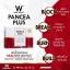 แพนเซียพลัส PANCEA PLUS 20 กล่อง (ส่งฟรี EMS) thumbnail 2