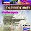 หนังสือสอบ เจ้าพนักงานธุรการ สำนักงานสาธารณสุข thumbnail 1