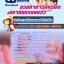 แนวข้อสอบนักวิชาการฝึกอบรมและฝึกวิชาชีพ กรมกิจการสตรีและสถาบันครอบครัว thumbnail 1