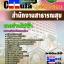 หนังสือสอบ นายช่างไฟฟ้า สำนักงานสาธารณสุข thumbnail 1