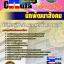 หนังสือสอบ นักพัฒนาสังคม สำนักงานพัฒนาสังคมและความมั่นคงของมนุษย์ thumbnail 1